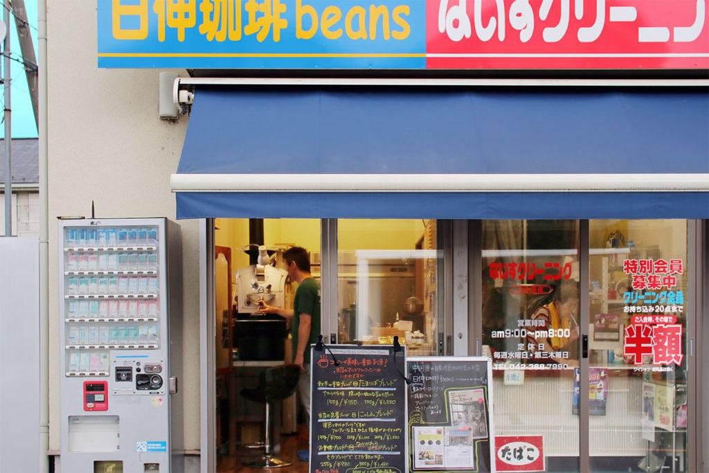 日伸珈琲beans